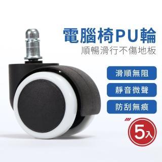 【IDEA】5入組-電腦辦公椅PU輪/替換輪(防刮靜音)