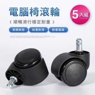 【IDEA】5入組-電腦辦公椅尼龍輪/替換輪/