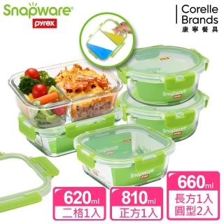 【Snapware 康寧密扣】 升級可拆扣分隔玻璃保鮮盒5件組