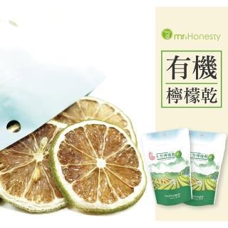 【誠實先生mr.Honesty】天然有機檸檬片(30g/包_每包約含有機檸檬10顆)