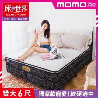 【床的世界】美國首品名床寵愛Pamper乳膠三線獨立筒床墊-雙人加大