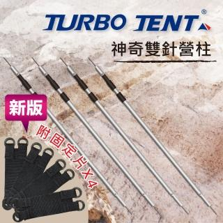 【Turbo Tent】320cm雙針營柱四隻一組(雙針)
