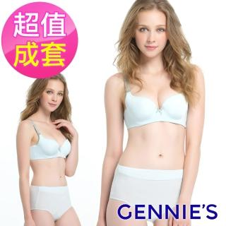 【Gennies 奇妮】涼酷無痕內衣褲成套組/搭配高腰內褲L(藍GA20+GB21)