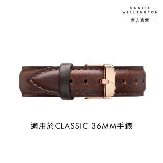 【Daniel Wellington】官方直營 18mm玫瑰金扣 深棕真皮皮革錶帶(DW錶帶DW00200039)