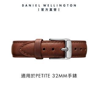 【Daniel Wellington】官方直營 14mm銀扣 棕色真皮皮革錶帶(DW錶帶DW00200151)