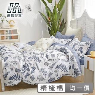 【這個好窩】台灣製100%精梳純棉床包枕套組(單人/雙人/加大)