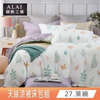 【ALAI寢飾工場】加碼贈洗滌袋 吸濕排汗天絲涼被床包組(單人/雙人/加大/特大均一價 多款任選)