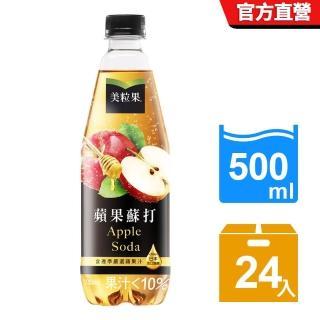 【美粒果】蘋果蘇打 寶特瓶 500ml-24入