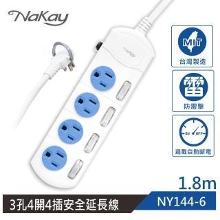 【NAKAY】4開4插安全延長線1.8M(NY144-6)