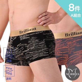 【MORRIES 莫利仕】8件組-3D透氣四角褲.狂銷A.B.C多款任選(輕彈性.無痕貼合BR11系列)