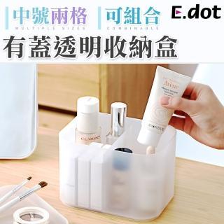 【E.dot】無印風有蓋透明收納盒(中號2格)