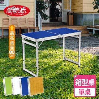 【闔樂泰】好收納萬用箱型桌(單桌)