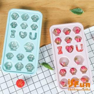 【iSFun】愛情訊息*DIY附收納造型製冰盒/隨機色
