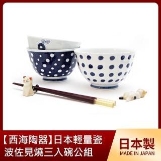 【西海】波佐見燒三入碗公組-藍丸紋(輕量瓷飯碗)