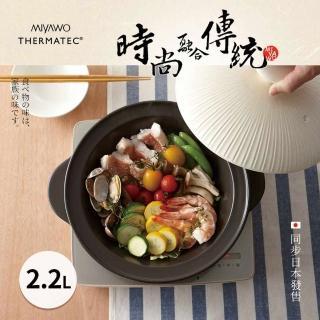 【MIYAWO日本宮尾】IH系列8號耐溫差陶土湯鍋 2.2L-經典雛菊(可用電磁爐)