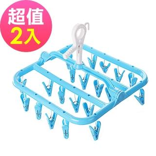 【Wally Fun 窩裡Fun】同心橋可折式20夾方形曬衣架/曬衣夾(2入組)