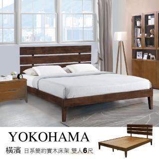 【HERA 赫拉】YOKOHAMA橫濱 簡約實木床架 雙人加大6尺(日式床架)