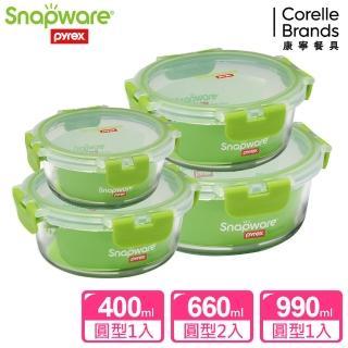 【Snapware 康寧密扣】 升級圓形可拆扣玻璃保鮮盒4件組