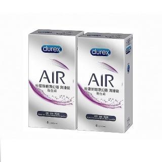 【Durex杜蕾斯】AIR輕薄幻隱潤滑裝保險套(8入x2盒)