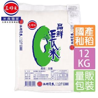 【三好米】品鮮長米(12kg大包裝)