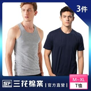 【SunFlower 三花】三花彩色圓領短袖衫/背心.男內衣(3件組)