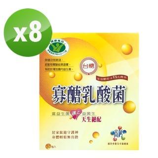 【台糖】健康食品認證-寡醣乳酸菌8盒