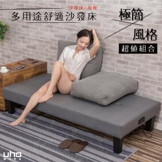 【久澤木柞】凱特-多用途沙發床(沙發床+兩顆抱枕)