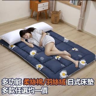 【雙人/加大均一價】18NINO81超厚實羽絲絨日式床墊(多款任選)