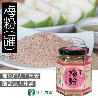 【甲仙農會】梅粉-180g-罐(1罐組)