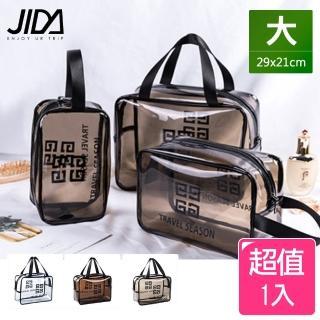 【JIDA】360°耐磨防水厚款半透明盥洗包/化妝包-大29x21cm(三色可選)