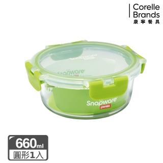 【Snapware 康寧密扣】 升級圓形可拆扣玻璃保鮮盒-660ml