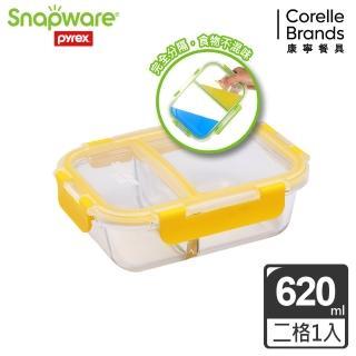 【Snapware 康寧密扣】全新升級全分隔長方形玻璃保鮮盒-620ml(多色可選)