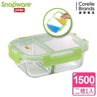 【Snapware 康寧密扣】全新升級全分隔長方形玻璃保鮮盒-1500ml