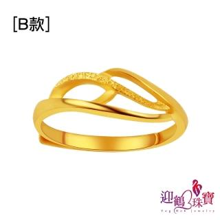 【迎鶴金品】黃金9999時尚尾戒-泡泡流線 二選一(0.33錢 正負3厘)