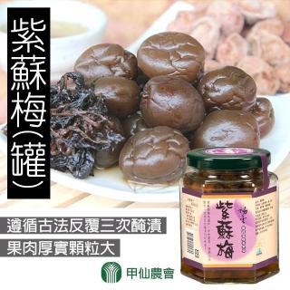 【甲仙農會】紫蘇梅(200g-罐)