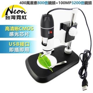 【台灣霓虹】800倍USB高清電子顯微鏡(數位LED顯微鏡)