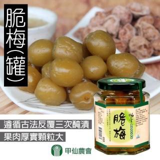 【甲仙農會】脆梅-200g-罐(1罐組)