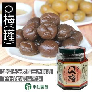 【甲仙農會】Q梅-200g-罐(1罐組)