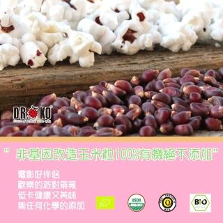 【DR.OKO 德逸】有機紅寶石玉米粒-爆米花專用(500gx1入)