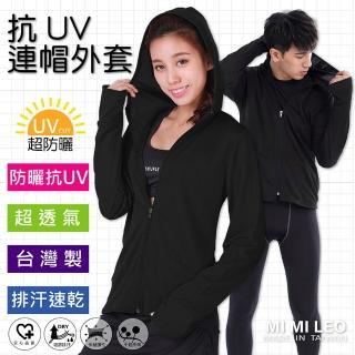 【MI MI LEO】台灣製抗UV連帽吸排外套-黑色(專區)