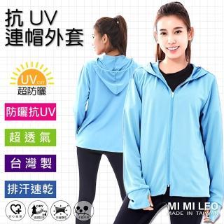 【MI MI LEO】台灣製抗UV連帽吸排外套-水藍(專區)