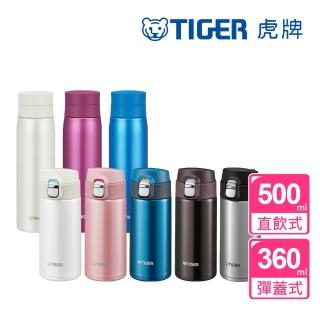 【TIGER 虎牌】極輕量夢重力彈蓋式保溫杯保溫瓶500+360cc(MCY-A050/MMJ-A361)
