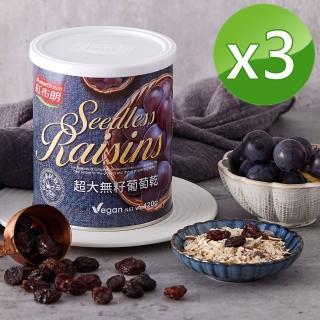 【紅布朗】超大無籽葡萄乾(420gX3罐)