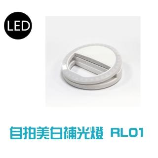 【Posma RL01】手機自拍美白補光燈