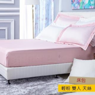 【HOLA】雅緻天絲素色床包 雙人 輕粉