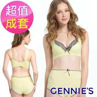 【Gennies 奇妮】幸運草蕾絲款內衣褲成套組/搭配高腰內褲L(黃GA56+GB46)