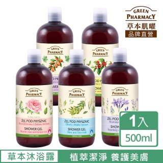 【Green Pharmacy草本肌曜】草本沐浴露 500ml 系列(5款可選)