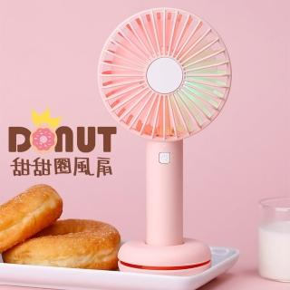 【Ato Select】甜甜圈手持風扇 USB充電 LED小夜燈(USB充電LED小夜燈風扇)