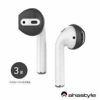 【AHAStyle】AirPods 專用 超薄防滑耳機套(可收納進充電盒 三組入)