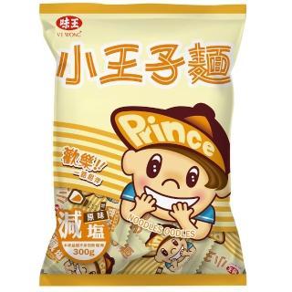 【味王】小王子麵-原味減鹽(300G/包)